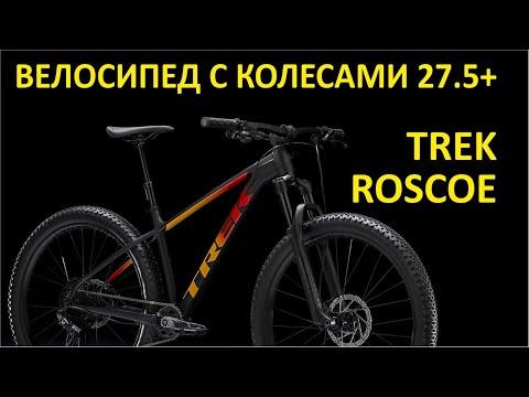 Trek Roscoe 2020 краткий обзор велосипеда на толстых покрышках 27.5+