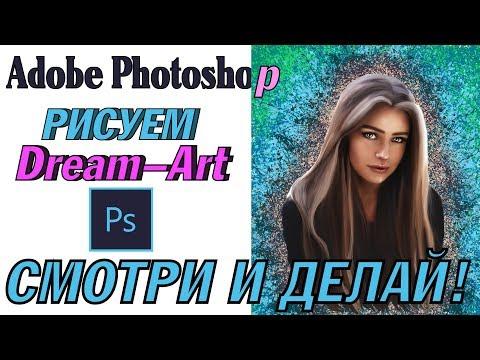 Портрет девушки в стиле Dream Art / Дрим Арт в Photoshop в режиме Speed Art/Спид-арт девушка рисунок