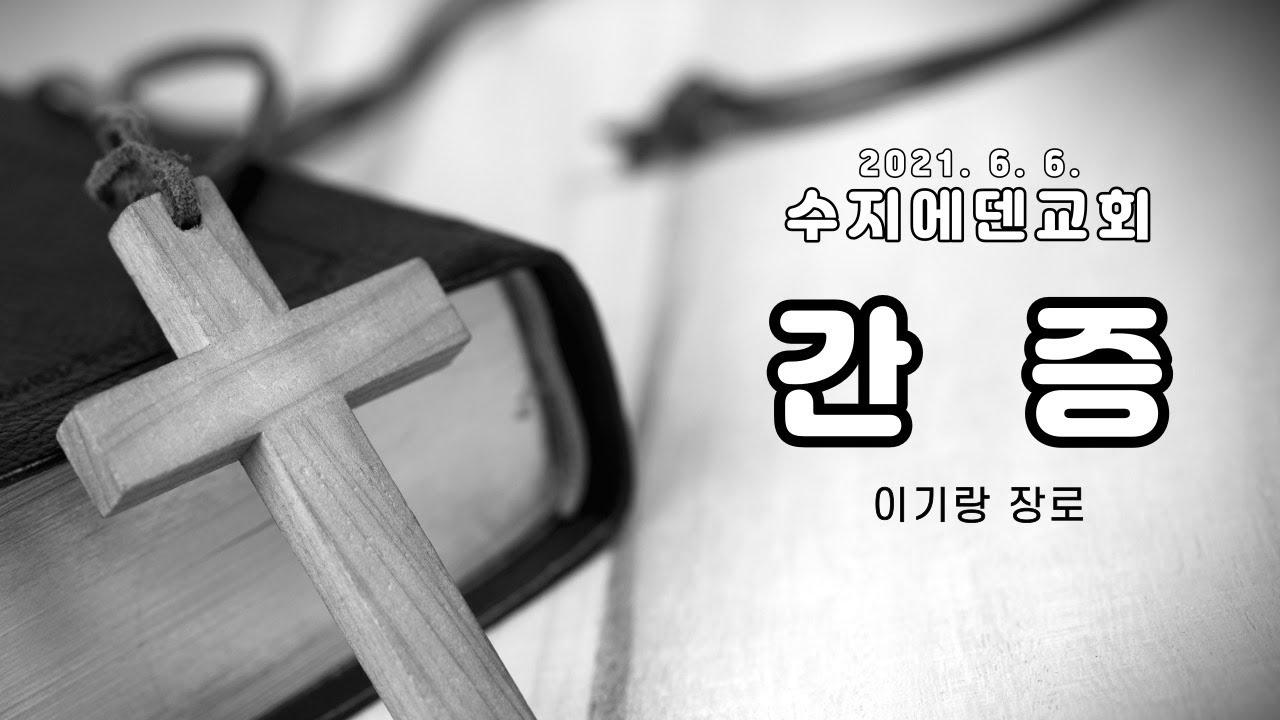 [수지에덴교회] 간증 _ 이기랑 장로 (20210606)