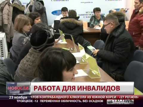 Работа в Хабаровске - 3268 вакансий. Вакансии и объявления