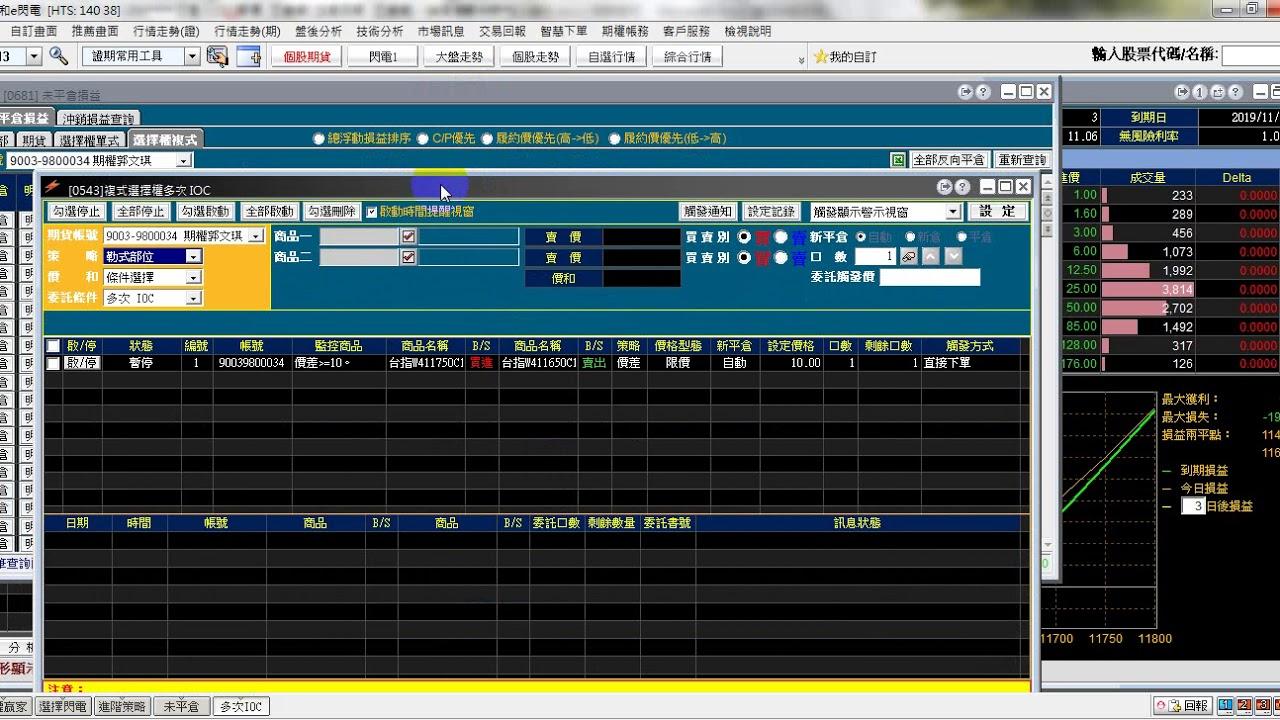老莫-電腦版-L100-2康和e閃電選擇權進階組單拆單雙買多次IOC - YouTube