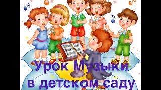 Урок музыки  Детский сад