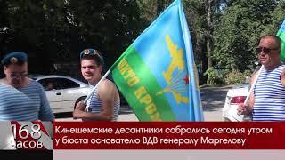 Кинешма отмечает День Воздушно десантных войск России