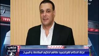 ملعب الشريف   عصام عبد الفتاح يجمد طاقم تحكيم مباراة المقاصة والمريخ