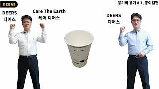 플라스틱 필름 대체 친환경 수성 코팅 (Waterbas…