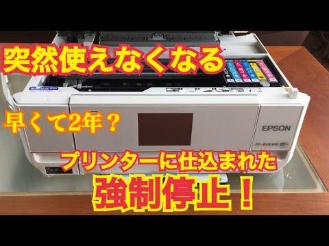 エプソンプリンターが廃インク吸収で強制停止【解除対処方法】