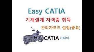 이학주-CATIA(카티아) 기계설계자격증 실기 카티아로…