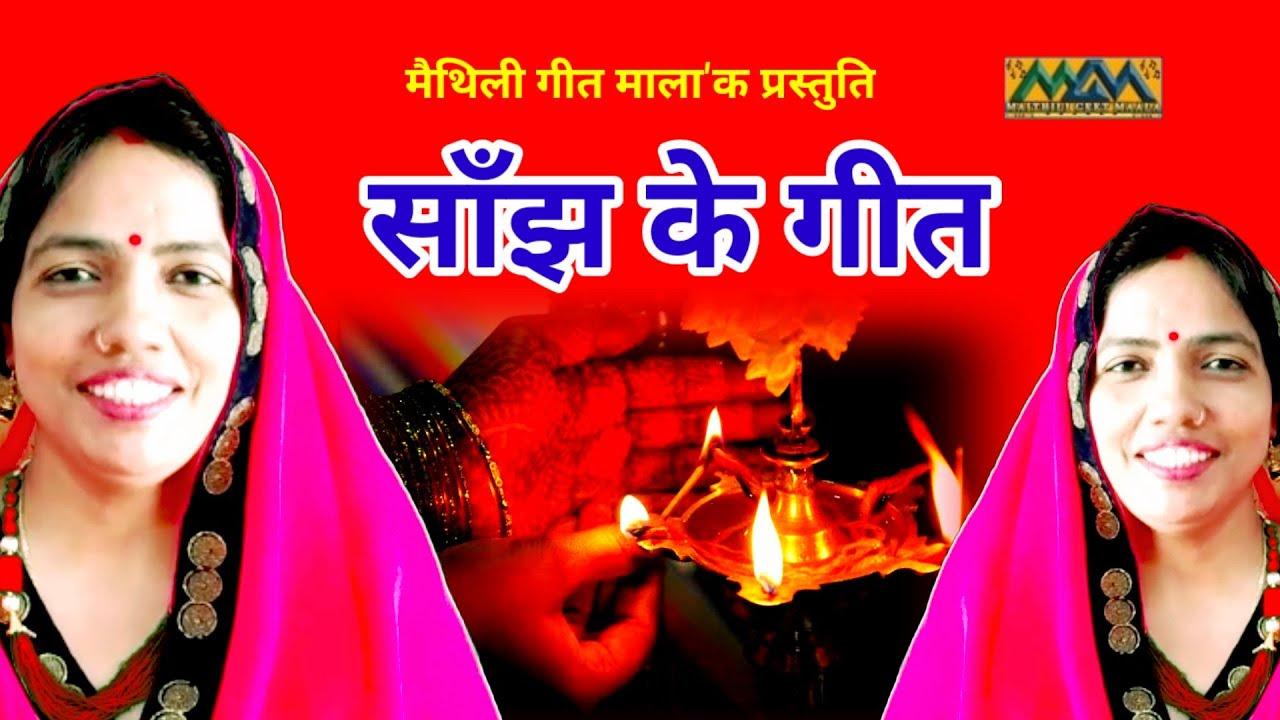 Sanjh Geet-साँझ के गीत।।Mithilanchal Geet।।Maithili Geet Maala