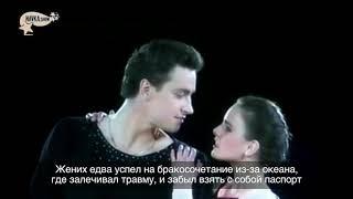 Екатерина Гордеева и Сергей Гриньков Прерванный полет в рублике Звезды льда