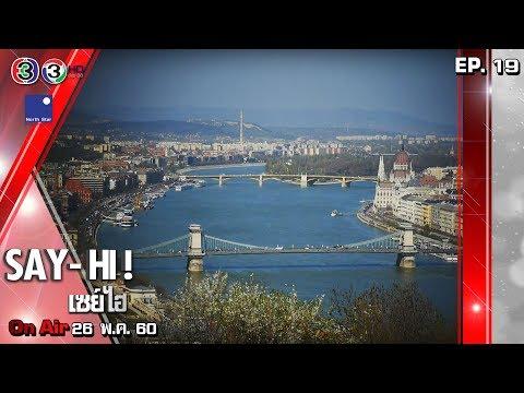 เซย์ไฮ : ฮังการี @ Budapest  26/05/2560