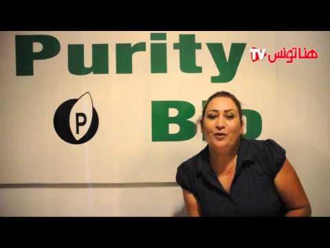 Purity Centre de thérapie et de bien être Tunis Tunisie