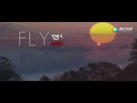 New tibetan song 2017 fly by ANU / 飞 新藏歌