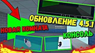 НОВАЯ ВЕРСИЯ Block Strike 4.5.1! ОБНОВЛЕНИЕ Block Strike | СКРЫТАЯ КОМНАТА, ХРОМАКЕЙ И КОНСОЛЬ!