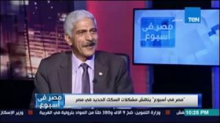 مصر في اسبوع | يناقش مشكلات السكك الحديد في مصر _ 9 سبتمبر