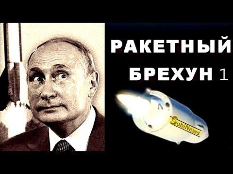 Путин и его новая ложь. Ч1. Разбор от Доктора Зотьева вундерваффе Путина на SobiNews
