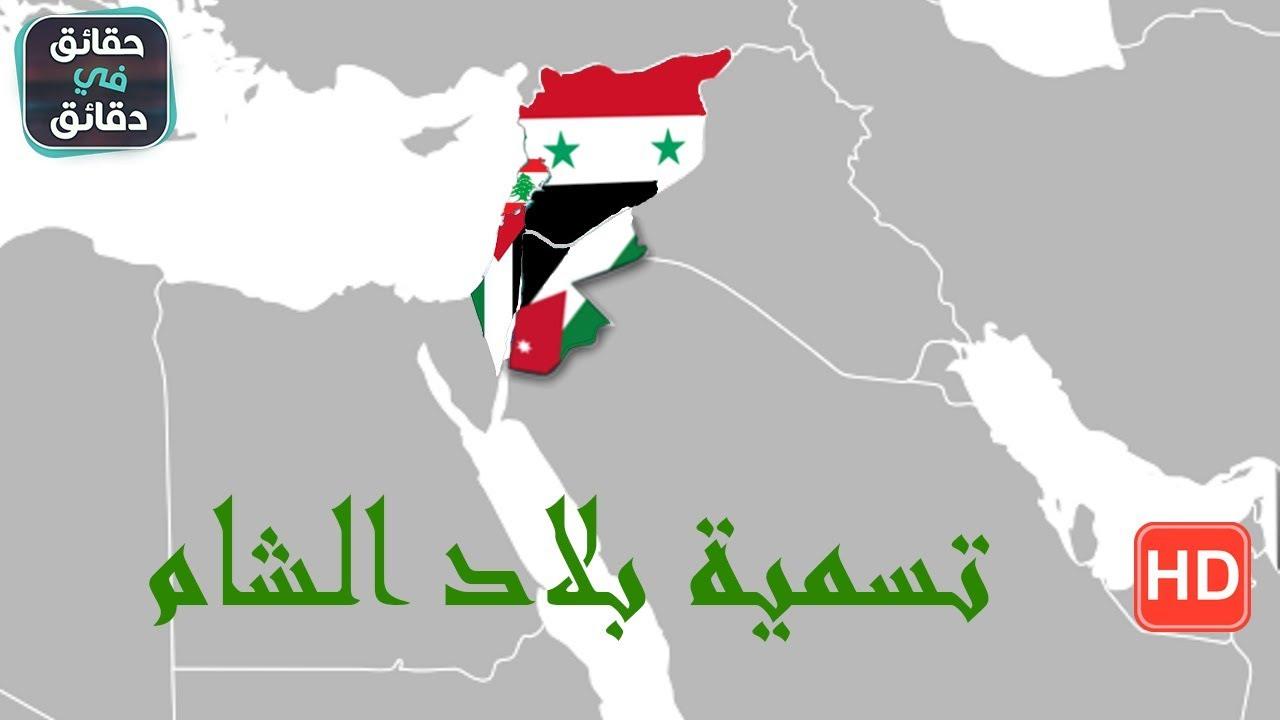 لماذا سميت بلاد الشام بهذا الاسم وما هي بلاد الشام Youtube