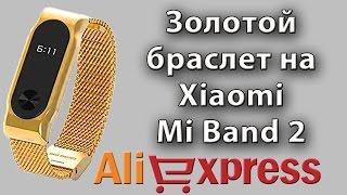 видео Ремешок Xiaomi Mi Band 2 SS2 (Нерж. сталь NEW/золото)