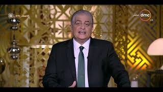برنامج مساء dmc مع أسامة كمال - حلقة الثلاثاء 15-5-2018 -   لقاء الشيخ محمد محمود الطبلاوي  