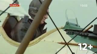 Анонс фильма Ас из Асов Кузбасс 1 18.01.2020