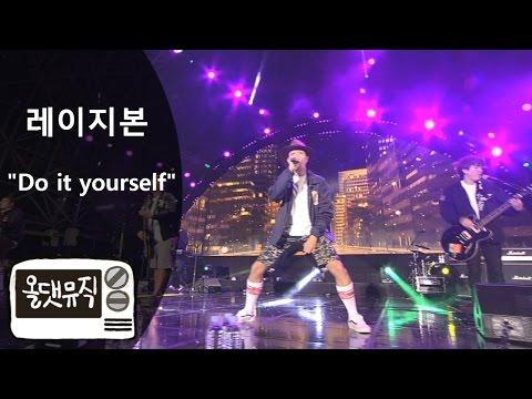 레이지본 - Do it yourself [ 올댓뮤직 All That Music ]