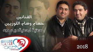 دحية اردنية مع سحجه بدوية 2018 الفنانين حسام وسام اللوزيين -  دحية على كيف كيفك