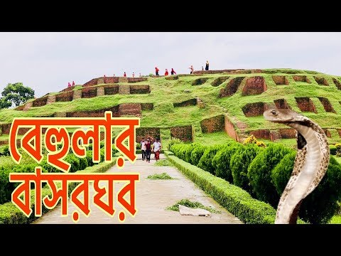বেহুলা লক্ষিন্দরের বাসরঘর || প্রত্নতাত্ত্বিক ইতিহাস ও লোককথা || Behular Bashor Ghor