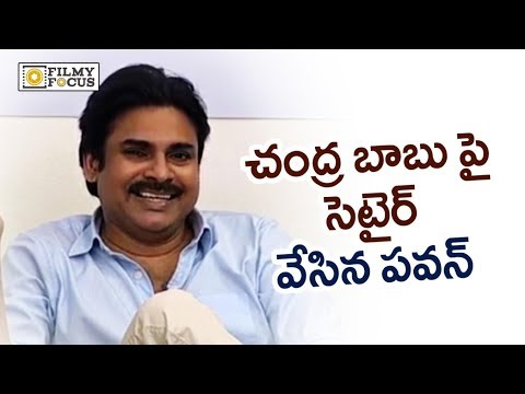 Pawan Kalyan Funny Punch on Chandra Babu over Andhra Pradesh Capital Formation - Filmyfocus.com