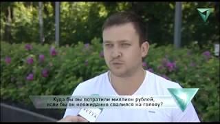 Как бы вы потратили миллион рублей?