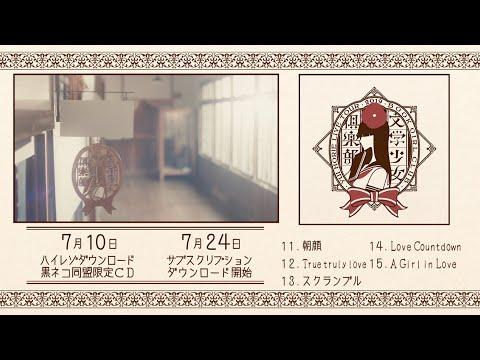 「堀江由衣ライブツアー2019文学少女倶楽部」ライブ音源試聴動画(秋ver.)