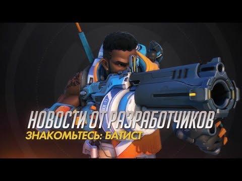 Новости от разработчиков | Батист | Overwatch