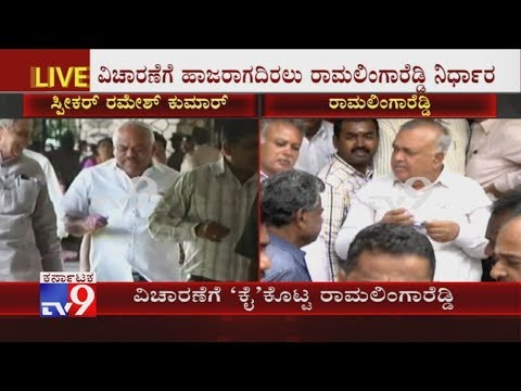 Karnataka Political Crisis: Ramalinga Reddy Decided Not to Meet Speaker Ramesh Kumar