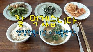 겨울 야채와 해초류로 반찬 만들기/양양 전통시장 Mak…