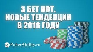 Покер обучение | 3 бет пот. Новые тенденции в 2016 году