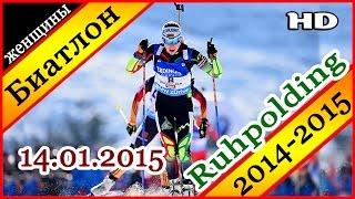 Биатлон 2014-2015 ЭСТАФЕТА Женщины 14.01.2015 / Кубок мира Рупольдинг (Германия)