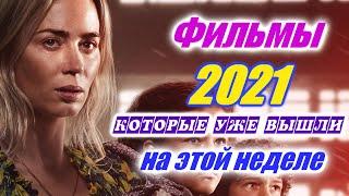 Фильмы 2021 которые уже вышли 1-я неделя июль 2021 Трейлеры на русском Новинки 2020 - 2021 Смотреть