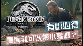 侏羅紀世界:殞落國度【馬麻我可以養小藍嗎?】Jurassic World: Fallen Kingdom 有雷心得|艾爾希電影筆記