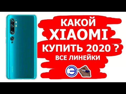 КАКОЙ XIAOMI ВЫБРАТЬ В 2020 ???