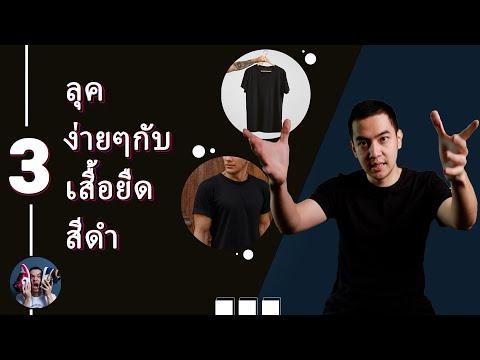 3 ลุคง่ายๆ กับเสื้อยืดสีดำ แต่งยังไงให้โคตรคูลล