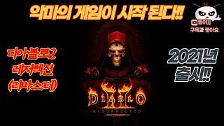 디아블로2 레저렉션 (리마스터)출시!! 악마의 게임 다시 부활!!!