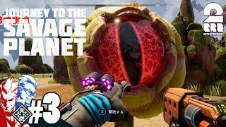#3【探検】弟者,兄者の「journey to the savage planet」【2BRO.】