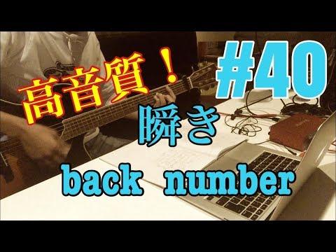 [激ウマな友達]#40 瞬き back number