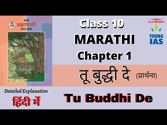 Marathi Class X | SSC | Chapter 1  in Hindi | तू बुद्धी दे |Tu Buddhi De  | POEM| Class 10