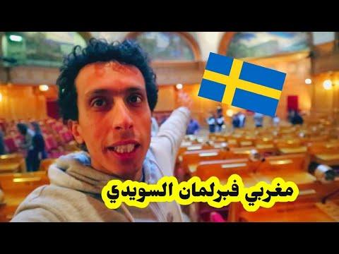 EP01 - VLOG - STOCKHOLM - مغربي في البرلمان السويدي