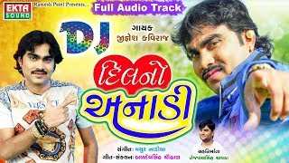 DJ Dilno Anadi - JIGNESH KAVIRAJ | DJ Non Stop | Latest Gujarati DJ Song 2017 | Full Audio Track