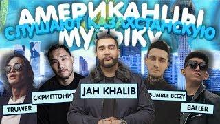 Download Американцы Слушают Казахстанскую Музыку #50 JAH KHALIB, СКРИПТОНИТ, BUMBLE BEEZY, Truwer, Tanir Mp3 and Videos