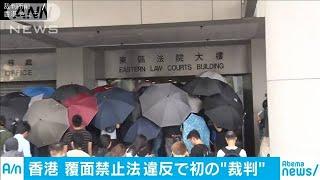"""香港 覆面禁止法""""違反""""初めての裁判 被告は保釈(19/10/07)"""