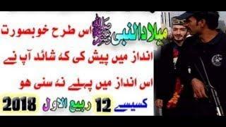 Jago pakistan Jago Special Eid Milad-un-Nabi (SAWW)