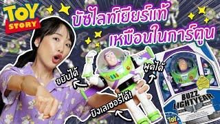 ซอฟรีวิว: Buzz Lightyear แท้ เหมือนในหนัง!!【Buzz Lightyear Figure】