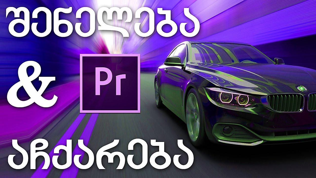 კადრის შენელება და აჩქარება | Time Remapping Adobe Premiere Pro CC
