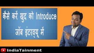 कैसे करें खुद को Introduce जॉब इंटरव्यू में | Job Interview Tips in Hindi